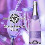 限定商品 マンズ マスカットベリーA ヴァイオレット 国産スパークリングワイン 720ml