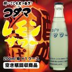 送料無料 空き瓶回収商品 コダマ レモンサワー瓶 業務用 200ml×1ケース/24本(024) 焼酎 割り材 サワー