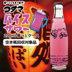 送料無料(空き瓶回収商品) コダマ バイスサワー瓶 業務用 200ml×1ケース(24本)(024) 焼酎 割り材 サワー
