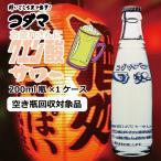 送料無料(空き瓶回収商品) コダマ クエン酸サワー瓶 業務用 200ml×1ケース(24本)(024) 焼酎 割り材 サワー