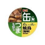 缶つま めいっぱい焼鳥 塩味 135g×1個