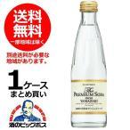 サントリー ザ・プレミアムソーダ FROM YAMAZAKI 【瓶】 240ml×1ケース(24本)(024)