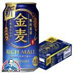 金麦 350 24 新ジャンル ビール サントリー 金麦 350ml缶×1ケース/24本(024) beer