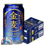 ショッピングサントリー 金麦 48本 ビール 新ジャンル 送料無料 サントリー 金麦 350ml×2ケース/48本(048)