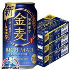 ショッピングサントリー 金麦 350 新ジャンルビール 送料無料 サントリー 金麦 350ml×3ケース/72本 (072)