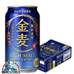 ビール類 beer 発泡酒 第3のビール 送料無料 サントリー 金麦 350ml×1ケース/24本(024)『SBL』 第三のビール 新ジャンル