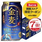 ビール類 beer 発泡酒 第3のビール 送料無料 サントリー 金麦 350ml×2ケース/48本(048)『SBL』 第三のビール 新ジャンル