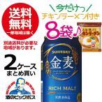 ビール 金麦48本 日清ラ王8食付 送料無料 サントリー 金麦 2ケース/350ml缶×48本(048)