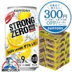 缶チューハイ 送料無料 サントリー -196℃ ストロングゼロ ダブルレモン 350ml×3ケース/72本(072)