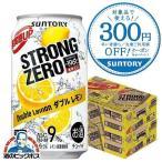 チューハイ 缶チューハイ 酎ハイ サワー 送料無料 サントリー −196℃ ストロングゼロ ダブルレモン 350ml×2ケース/48本(048)『SBL』 優良配送
