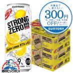 ストロングゼロ チューハイ 缶チューハイ 酎ハイ 送料無料 サントリー −196℃ ストロングゼロ ダブルレモン 500ml缶×2ケース/48本(048) 詰め合わせ