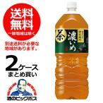 お茶 緑茶 ペットボトル 送料無料 サントリー緑茶 伊右衛門 濃いめ 2L×2ケース/12本(012) drink