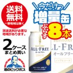 ショッピングサントリー ノンアルコールビール 増量8缶 送料無料 サントリー オールフリー 350ml×2ケース/48本プラス8缶(048)