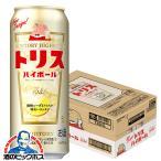 ハイボール缶 サントリー トリスハイボール 500ml×1ケース/24本(024)