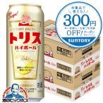 ハイボール缶 送料無料 サントリー トリスハイボール 500ml×2ケース/48本(048)