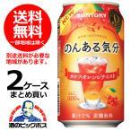 送料無料 サントリー のんある気分 カシスオレンジ 350ml×2ケース/48本(048) 『FSH』