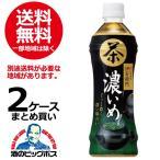 お茶 緑茶 ペットボトル 送料無料 サントリー緑茶 伊右衛門 濃いめ 500ml×2ケース/48本(048) drink