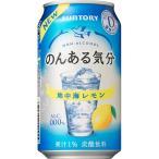 サントリー のんある気分 地中海レモン 350ml×1ケース/24本(024)