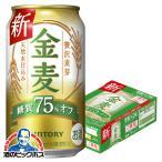 金麦 350 新ジャンル24本ケース ビール サントリー 金麦 糖質75%OFF 350ml缶×1ケース/24本(024) beer