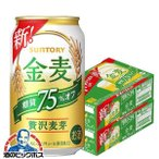 ショッピングサントリー 金麦 48本 ビール 新ジャンル 送料無料 サントリー 金麦 糖質75%OFF 350ml×2ケース/48本(048)