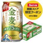 ビール類 beer 発泡酒 新ジャンル 送料無料 サントリー 金麦 糖質75%オフ 350ml×1ケース/24本(024)『SBL』