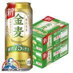 ビール 新ジャンル 送料無料 サントリー 金麦 糖質75%OFF 500ml×2ケース/48本(048)