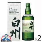 2本 ウイスキー whisky 送料無料 サントリー シングルモルトウイスキー 白州 700ml×2本(002)