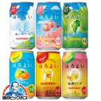缶チューハイ ほろよい6種類バラエティパック 第3弾 送料無料 サントリー ほろよい飲み比べセット(002)