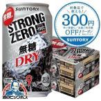 チューハイ 缶チューハイ 酎ハイ サワー 送料無料 サントリー −196℃ ストロングゼロ ドライ 350ml×2ケース/48本(048)『SBL』
