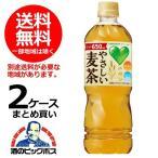 送料無料 サントリー GREEN DA・KA・RA やさしい麦茶 650ml×2ケース / 48本(048)