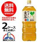 ショッピングサントリー 送料無料 サントリー GREEN DA・KA・RA やさしい麦茶 2L×2ケース/12本(012)