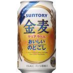 新ジャンル24本ケース ビール サントリー 金麦 クリアラベル 350ml缶×1ケース/24本(024)