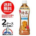 ショッピング特茶 送料無料 サントリー 特茶 カフェインゼロ (特定保健用食品) 500ml×2ケース/48本(048) drink