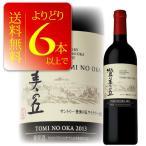 よりどり6本送料無料 日本ワインコンクール 金賞受賞 登美の丘ワイナリー 登美の丘 赤 2014 750ml 日本ワイン