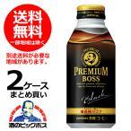 送料無料 サントリー プレミアムボス BOSS ブラック 390gボトル缶 2ケース/48本(048)