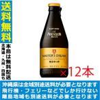 送料無料 サントリー マスターズドリーム 305ml瓶×12本(012)