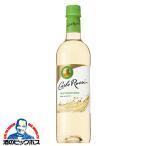 カルロ ロッシ カリフォルニア ホワイト 720mlペットボトル カリフォルニアワイン