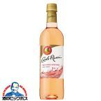 カルロ ロッシ カリフォルニア ロゼ 720mlペットボトル カリフォルニアワイン