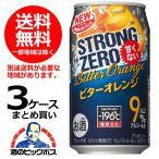 限定発売 送料無料 サントリー -196℃ ストロングゼロ ビターオレンジ 350ml×3ケース/72本(072)