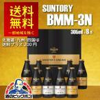 お中元 御中元 ビールギフト セット 送料無料 サントリー BMM3N マスターズドリーム 2種アソート SU_FDG