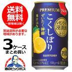缶チューハイ 送料無料 サントリー こくしぼりプレミアム ぜいたく檸檬 350ml×3ケース/72本(072)