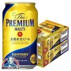ビール類 beer 送料無料 サントリー ザ プレミアムモルツ 350ml×2ケース/48本(048)『SBL』