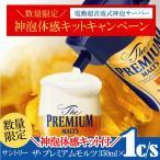 ビール 早割 2018年3月20日限定発売 サントリー ザ プレミアムモルツ 神泡体感キット付き 350ml×1ケース/24本(024) ビールグラス