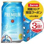ビール類 beer 送料無料 サントリー ザ プレミアムモルツ 香るエール 350ml×2ケース/48本(048)『SBL』
