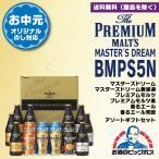 在庫処分価格 お中元 御中元 ビールギフト セット 送料無料 サントリー BMPS5N ザ・プレミアムモルツ 6種アソート SU_FDG
