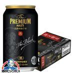 黒ビール beer 送料無料 サントリー ザ プレミアムモルツ 黒 350ml×1ケース/24本(024)『CSH』