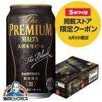 ビール beer 送料無料 サントリー 黒ビール ザ プレミアムモルツ 黒 350ml×1ケース/24本(024) 『SBL』