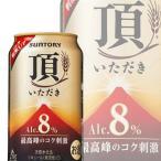 ビール 新ジャンル 新 サントリー 頂 いただき 350ml×1ケース/24本(024)