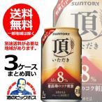 ショッピングサントリー ビール 新ジャンル 送料無料 新 サントリー 頂 いただき 350ml×3ケース/72本(072)