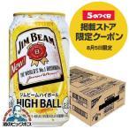 ハイボール 送料無料 サントリー ジムビーム ハイボール缶 350ml×1ケース/24本(024)『SBL』